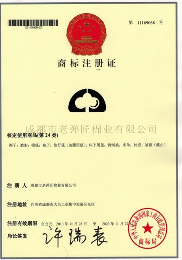 商标注册证书第24类